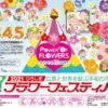 「2021ひろしまフラワーフェスティバル」旧広島市民球場跡地会場への入場は事前応募が必要!