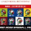 仮面ライダーシリーズとプロ野球12球団のコラボグッズ登場!各キャラが変身ポーズで