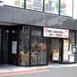 """<span class=""""title"""">カープロードの愛宕踏切のそばに「韓国バル×ONECHICKEN カープロード店」オープン!</span>"""
