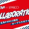 広島パルコの2021年シーズンカープコラボグッズ!販売は4/16(金)~