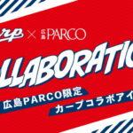 "<span class=""title"">広島パルコの2021年シーズンカープコラボグッズ!販売は4/16(金)~</span>"