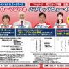 5/4(火・祝)に広島駅南口地下広場でカープ戦のパブリックビューイング開催!