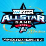 """<span class=""""title"""">「マイナビオールスターゲーム2021」チケットは6/24(木)~!現在はファン投票実施中</span>"""