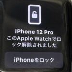 """<span class=""""title"""">Apple Watchの使用可能な容量が少なくてアップデートできない場合の対処法</span>"""