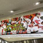 広島駅の工事は着々と進行中!南口地下通路へ下りる階段には応援メッセージが