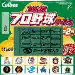 「2021プロ野球チップス」の第2弾が6/28(月)に発売!カードリストも公開中