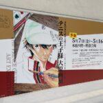 "<span class=""title"">そごう広島店でテニスの王子様 大原画展「テニスの王子様」×「新テニスの王子様」が開催!</span>"