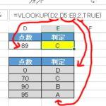 "<span class=""title"">Excelで複数の条件がある場合はIF関数よりもVLOOKUP関数で</span>"