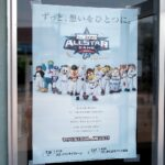 「マイナビオールスターゲーム2021」ファン投票でカープからは森下投手と鈴木選手が選出!