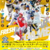 7/15(木)に「プロ野球フレッシュオールスターゲーム2021」開催!チケット販売は6/15(火)~