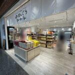 "<span class=""title"">紙屋町シャレオに「ほっかいどうマーケット」オープン!北海道の食材が盛り沢山</span>"