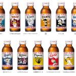 "<span class=""title"">大正製薬から今年も「リポビタンD プロ野球球団ボトル」登場!4種類の新しいデザインボトルで</span>"