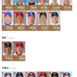 "<span class=""title"">東京オリンピック野球日本代表の内定選手発表!カープからは5名が選出</span>"