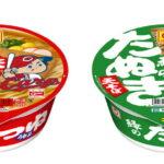 「赤いきつね・緑のたぬき カープ応援カップ」今年も登場!中国地区限定
