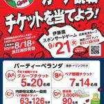 "<span class=""title"">2021お~いお茶 広島東洋カープ応援キャンペーン「カープ観戦チケットを当てよう!」実施中!</span>"