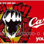 "<span class=""title"">「カープゆめか(2021年度版)」が登場!カード発行は本日7月16日(金)〜</span>"