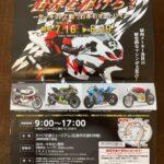 """<span class=""""title"""">ヌマジ交通ミュージアム夏季企画展で国内メーカーの代表的なレーシングバイク展示!</span>"""