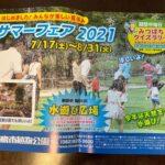 "<span class=""title"">天然芝で水遊び!7月17日(土)から広島市植物公園で「サマーフェア」開催</span>"