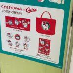 広島パルコで「ちいかわの森」開催!カープとのコラボグッズ登場