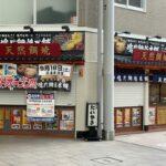 広島の本通りにたい焼き専門店「鳴門鯛焼本舗」が9月18日(土)オープン予定!