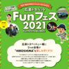 「広島トヨペット Funフェス2021」でカープOB新井貴浩さんがスペシャルトークショー開催!
