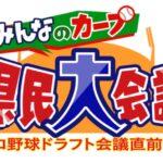 """<span class=""""title"""">NHK広島で今年も「みんなのカープ県民大会議プロ野球ドラフト会議直前SP!」開催!</span>"""