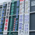 "<span class=""title"">東京オリンピック金メダルの侍ジャパン選手5名「広島県県民栄誉賞」受賞!カープから4選手</span>"