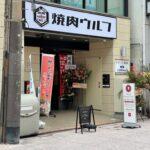 "<span class=""title"">一人焼肉専門店「焼肉ウルフ」が広島市に初登場!</span>"