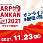 "<span class=""title"">「カープファン感謝デー2021」は11/23(火・祝)にRCCテレビで放送&オンラインで配信!</span>"