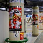 "<span class=""title"">広島駅南口の地下通路にある「カープ特大ポスター」をプレゼント!応募期間は10/31(日)まで</span>"