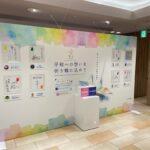 """<span class=""""title"""">カープOBなど広島にゆかりのある著名人による平和メッセージがそごう広島店で展示中!</span>"""