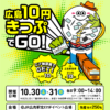 どこに行けるかは抽選器による運まかせ!「広島10円きっぷ」企画開催