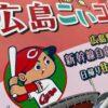 お得な新幹線往復日帰り切符「広島こいコイきっぷ」今年の販売は10月14日まで