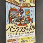 "<span class=""title"">広島パルコで「パンタスティック‼2021AUTUMN × 発酵マルシェ」開催中!</span>"